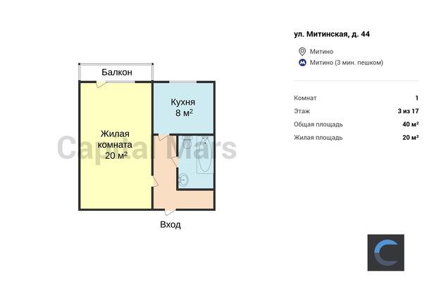 План в квартире на ул. Митинская, д. 44